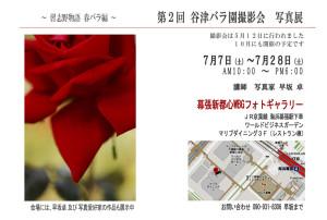 バラ写真展20120707